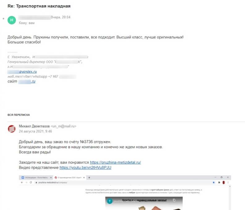 Завод пружин УралМеталлРесурс-отзывы покупателей